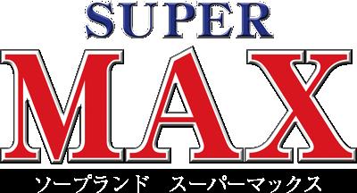 別府ソープランド「SUPERMAX」
