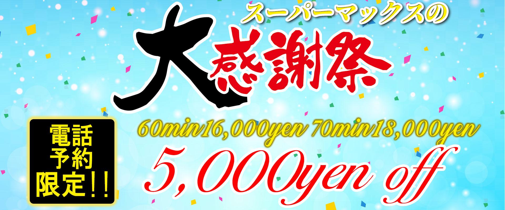 大感謝祭開催!! ¥5,000OFF