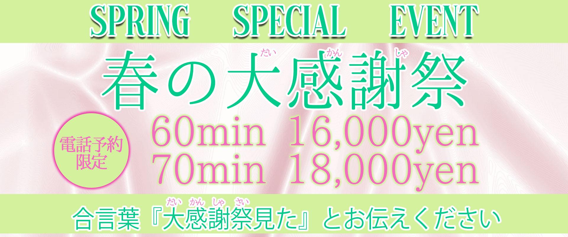 土日限定・電話予約限定!!春の大感謝祭開催!! ¥5,000OFF
